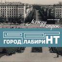 Городские легенды: возвращение на проспект Ленина