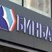 ЦБ списал деньги со счетов топ-менеджеров и владельцев «Бинбанка»