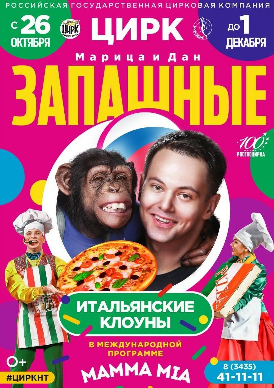 Цирковая программа «Марица и Дан Запашные»