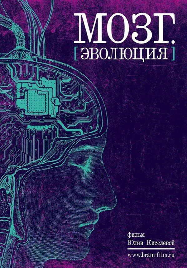 Фильм «Мозг. Эволюция»