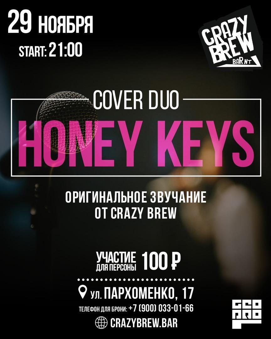 Музыкальный вечер с дуэтом Honey Keys