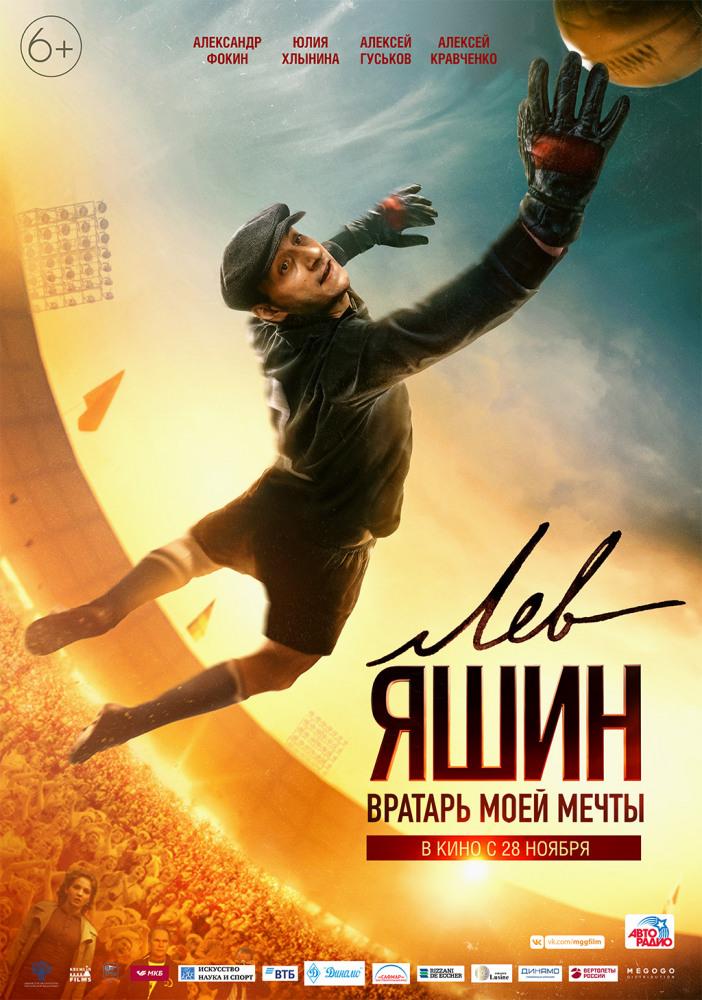 Фильм «Лев Яшин. Вратарь моей мечты»