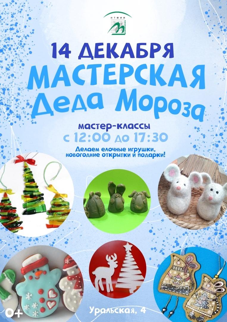 Мастерская Деда Мороза в Музее изобразительных искусств