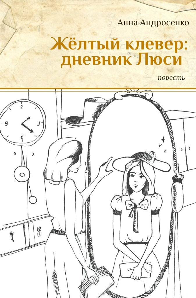 Презентация книги  «Жёлтый клевер: дневник Люси»