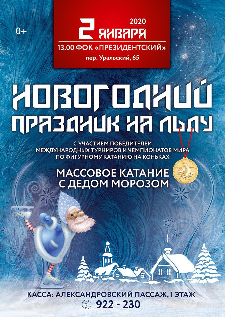 Новогодний праздник на льду