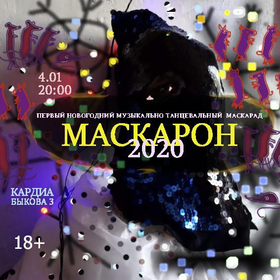 Танцевальный маскарад Маскарон 2020