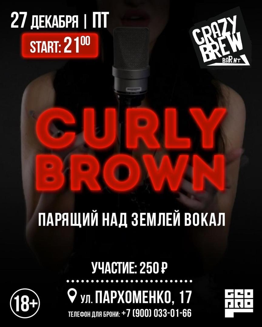 Музыкальный вечер с Curly Brown