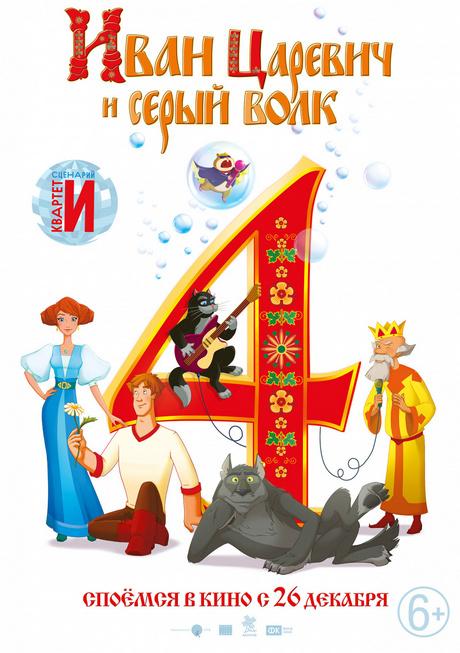 Фильм «Иван Царевич и Серый Волк 4»