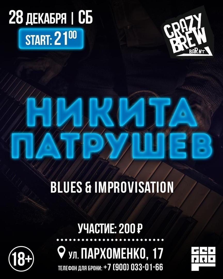 Blues and Improvisation в Crazy Brew Bar NT