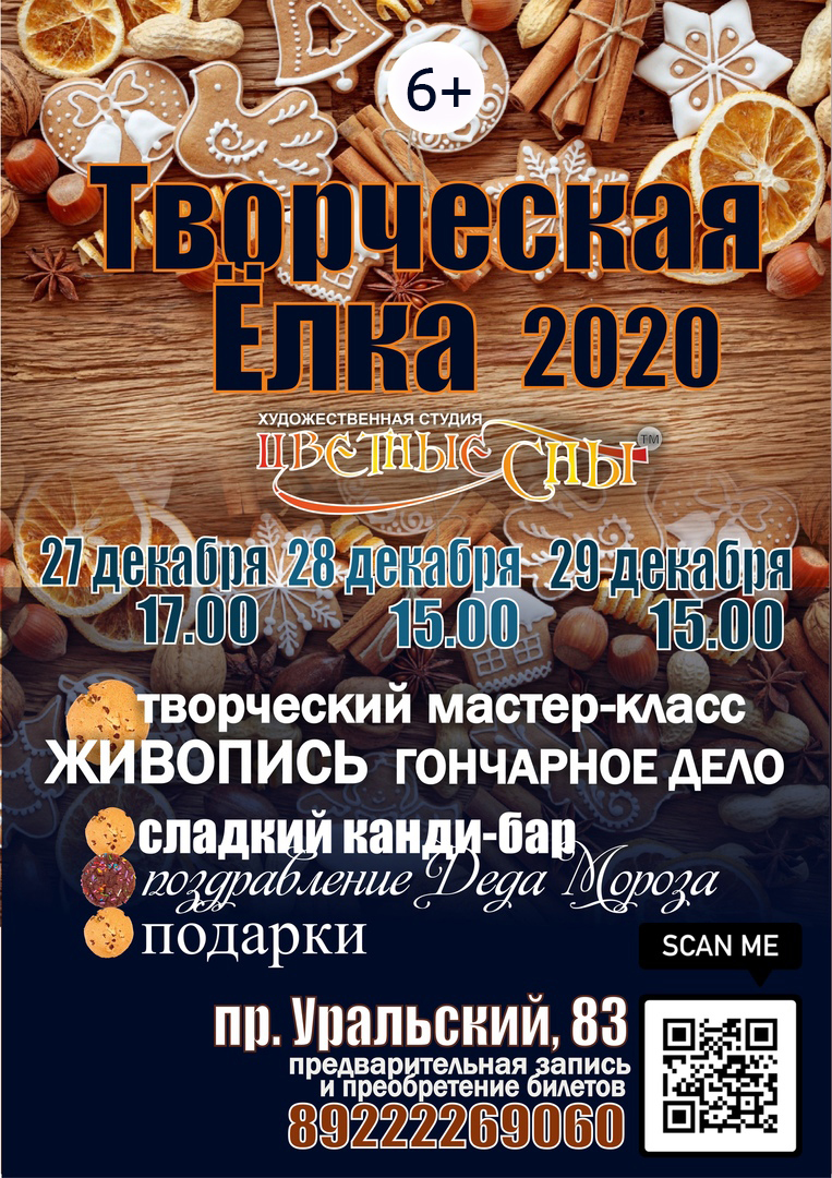 Творческая Ёлка 2020