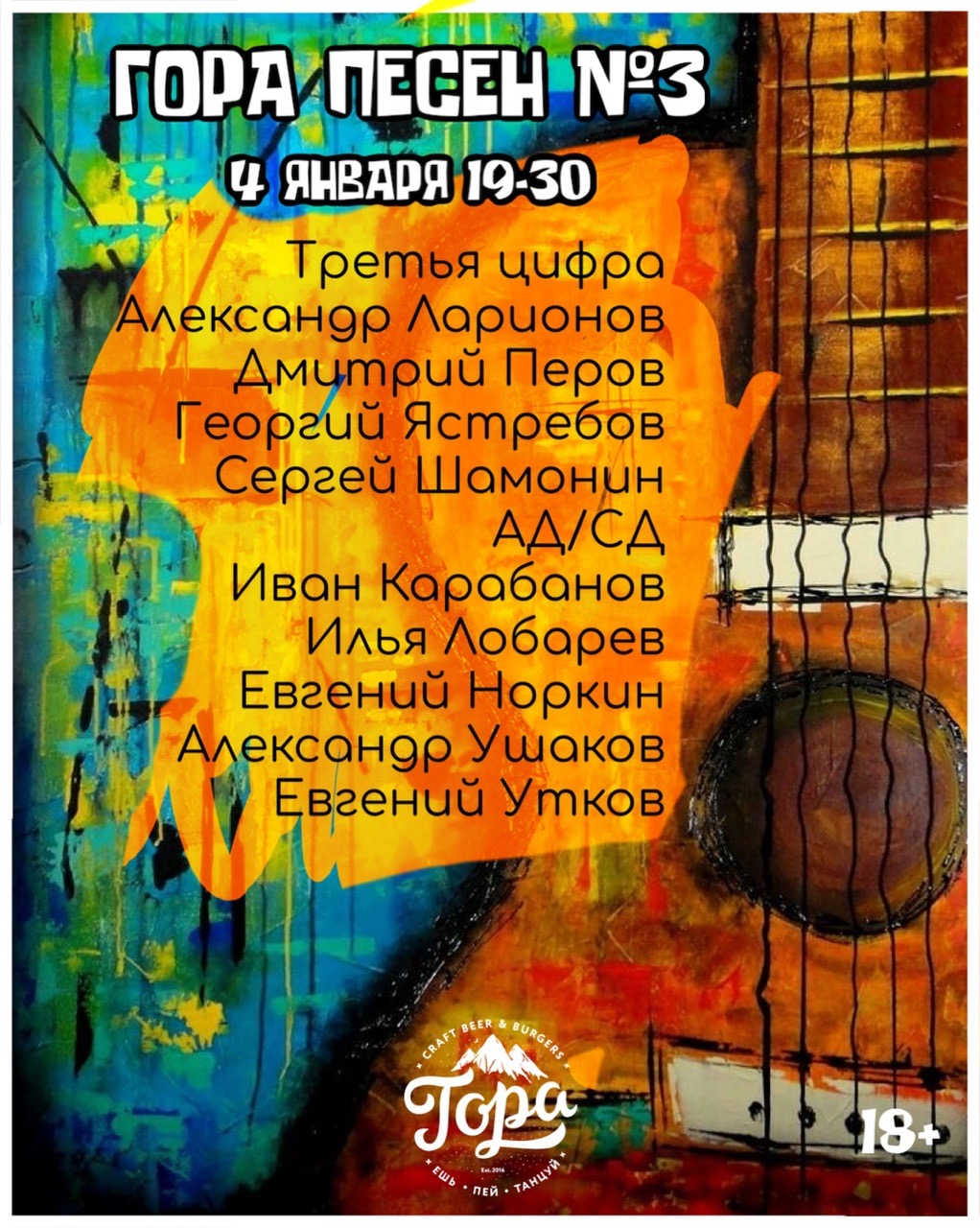 Музыкальный проект «Гора песен»