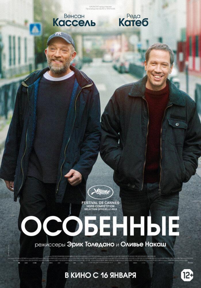 Фильм «Особенные»