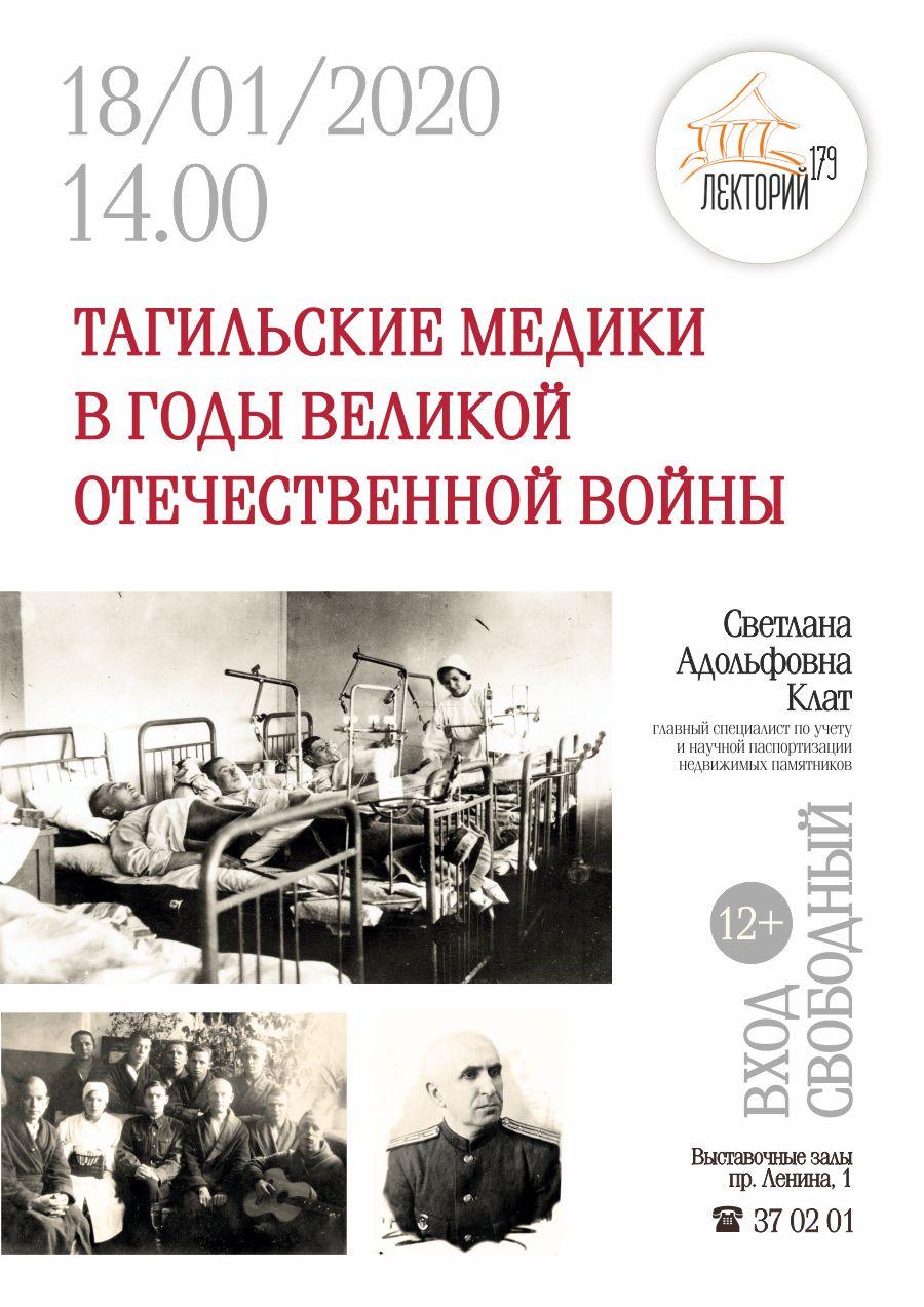Лекция «Тагильские медики в годы Великой Отечественной войны»