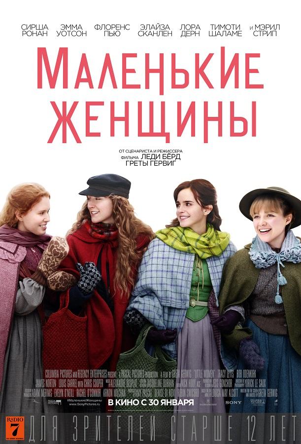 Фильм «Маленькие женщины»