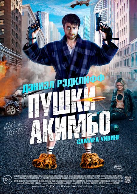 Фильм «Пушки Акимбо»