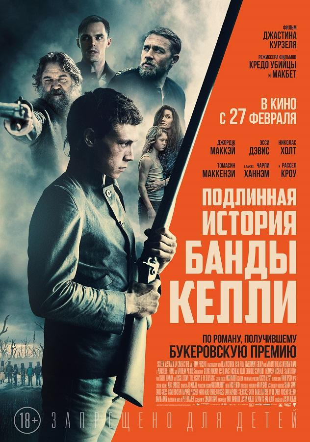 Фильм «Подлинная история банды Келли»