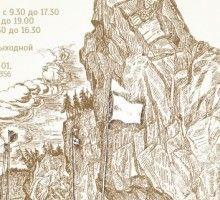 Выставка «Корабли тагильских верфей»