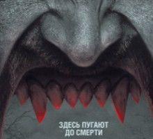 Фильм «Хэллфест»