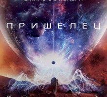 Фильм «Пришелец»