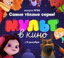 Мульт в кино. Выпуск №86