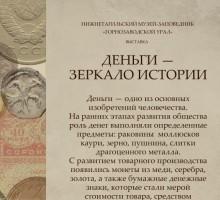Выставка «Деньги - зеркало истории»