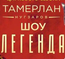 Цирковое представление Тамерлана Нугзарова «Легенда»
