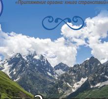 Концерт «Мелодии ветра и песни гор»