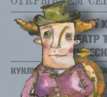 Выставка «75 лет играем в куклы: открываем секреты театра кукол»