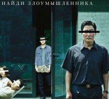 Фильм «Паразиты»
