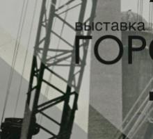 Выставка «Город-завод»