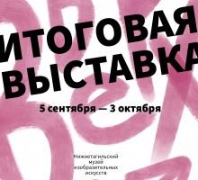 Открытие итоговой выставки «Вверх по вертикали»