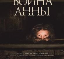 Фильм «Война Анны»