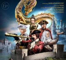 Мультфильм «Тайна печати дракона»