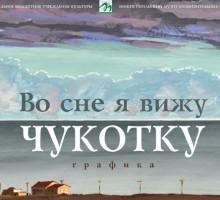 Выставка «Во сне я вижу Чукотку»