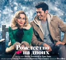 Фильм «Рождество на двоих»
