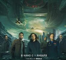 Фильм «Вторжение»