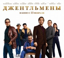 Фильм «Джентльмены»