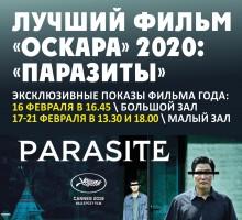 Эксклюзивные показы фильма Паразиты