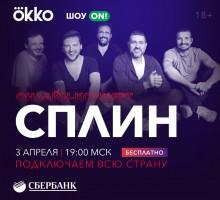 Концерт «Сплин»