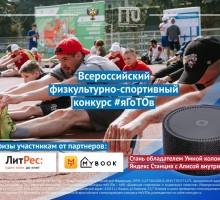 Спортивный конкурс #яГоТОв