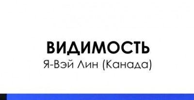 Открытие выставки «Видимость»