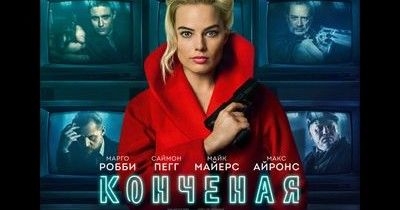 Фильм «Конченая»