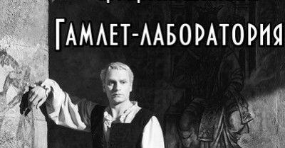 Арт-проект «Гамлет-лаборатория»
