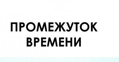 Открытие выставки  «Промежуток времени»