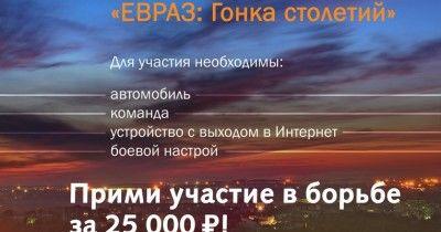 Автоквест «ЕВРАЗ: Гонка столетий»