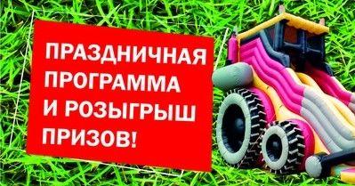 """Праздник «Лето в """"Квадрате""""»"""
