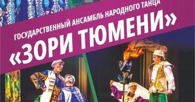 Концерт государственного ансамбля народного танца «Зори Тюмени»