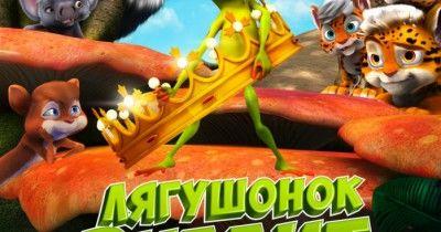 Мультфильм «Лягушонок Риббит»