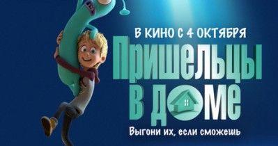 Мультфильм «Пришельцы в доме»