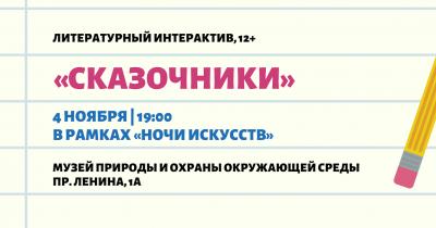 Литературный интерактив «Сказочники»